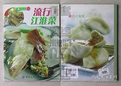流行江淮菜△