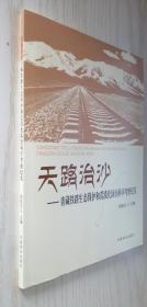 天路治沙:青藏铁路生态保护和荒漠化防治科学考察纪实
