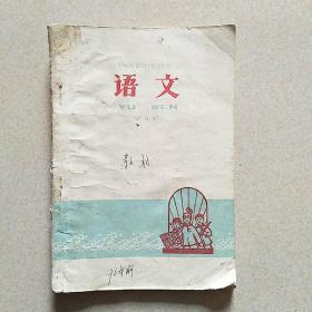 山西省小学课本 语文 第九册