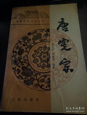 隋唐历史文化丛书《唐宪宗》作者赵文润签赠本