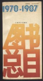 上海译文-图书总目1978-1987