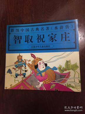 彩图中国古典名著《水浒传》:智取祝家庄
