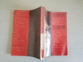 毛泽东和他的分歧者【实物拍图 品相自鉴 扉页有笔迹】