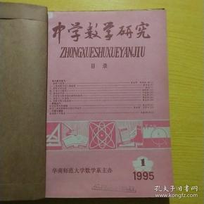 中学数学研究1995年1-12期合订本