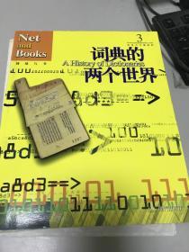 正版现货!词典的两个世界9787801884022