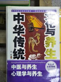 特价!中华传统文化与养生(3   9787801741233