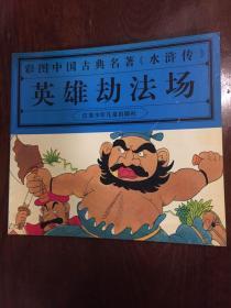 彩图中国古典名著《水浒传》:英雄劫法场