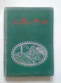 《人民的千山》(约50年代.摄影日记本.未使用).