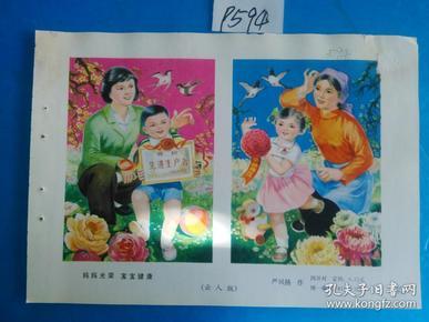 宣传画、年画(年画缩样)妈妈光荣 宝宝健康(先进生产者)