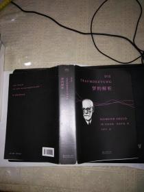 梦的解析:德文直译无删节版 方厚升 译(原价68元,现价25元)