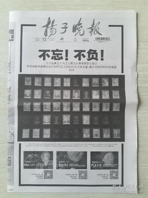 《扬子晚报》2018.12.13【第五个南京大屠杀死难者国家公祭日 时间证人】