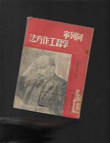 向列宁学习工作方法【馆书】