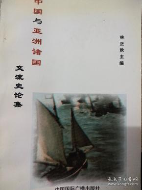 中国与亚洲诸国交流史论集