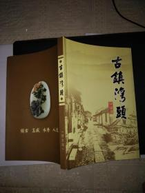 古镇湾头(扬州的千年名镇)修订本.。