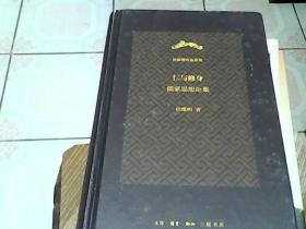 仁与修身:儒家思想论集(杜维明作品系列)