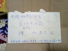画家 王锦新  信札