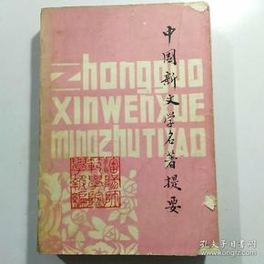 中国新文学名著提要