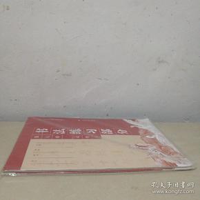 中小学拓展型课程教材 书法 第九册 (试验本)【原包装】