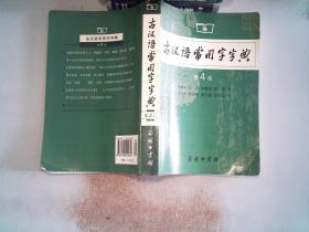 古漢語常用字字典(第4版)...