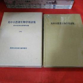 英中日农业生物学用语集