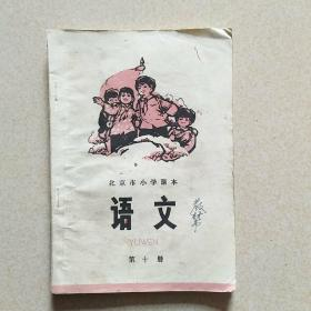 北京市小学课本 语文 第十册