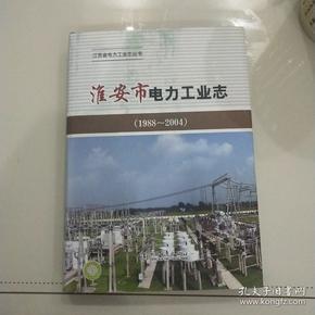 淮安市电力工业志