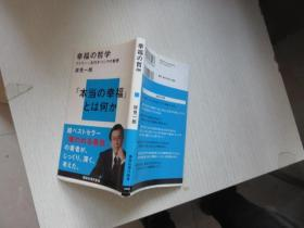日文  幸福の哲学