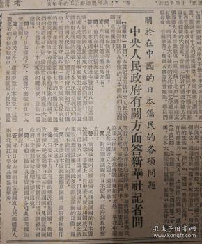 荆江分红工程第二期工程开工!关于在中国的日本侨民的各项问题,中央人的政府有关方面答新华社记者问。1952年12月2日《人民日报》