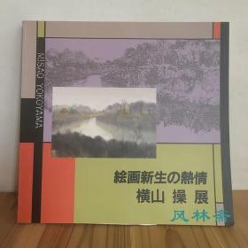 绘画新生之热情 横山操展 16开180图全彩 日本现代名家
