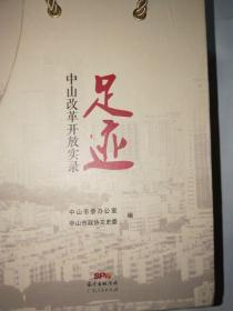 足迹 中山改革开放实录 盒装全6册【书架3】