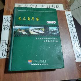 长三角年鉴2010