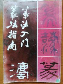 篆法入门篆法指南  天津古籍书店影印本