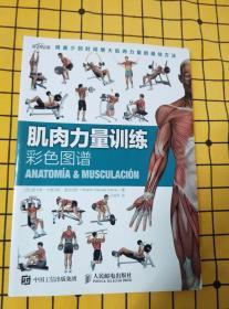 肌肉力量训练彩色图谱、拉伸训练彩色图谱(两册合售)