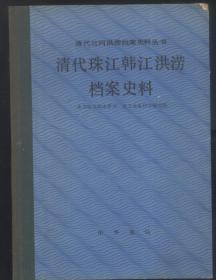 清代珠江韩江洪涝档案史料(精装16开)