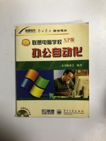 联想电脑学校XP版--办公自动化