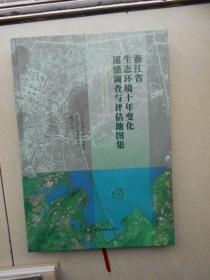 浙江省生态环境十年变化遥感调查与评估地图集(2000-2010年)