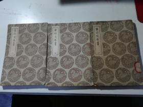 丛书集成初编 童山文集·补遗 全3册