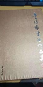 李传球书法作品集