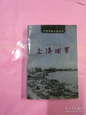 上海旧事-中国名城文化丛书