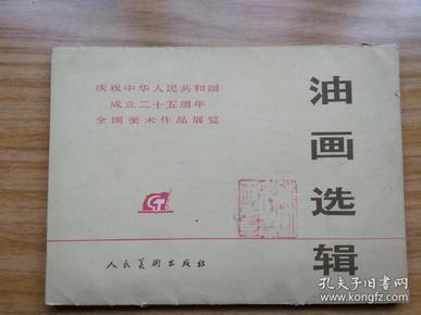 """76年人美出版""""庆祝中华人民共和国成立25周年,全国美术展览""""油画选辑"""