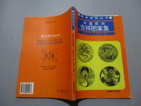 中国民间吉祥图案集