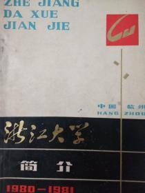 浙江大学简介 1980-1981