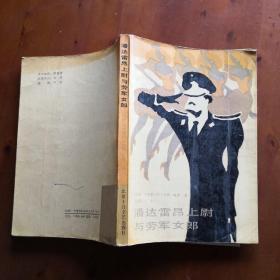 潘达雷昂上尉与劳军女郎(诺奖得主略萨作品 十月文艺1986年老版)