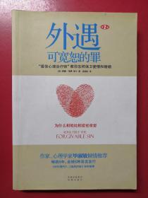 """外遇:可宽恕的罪:""""最佳心理治疗师""""教你怎样保卫爱情和婚姻"""