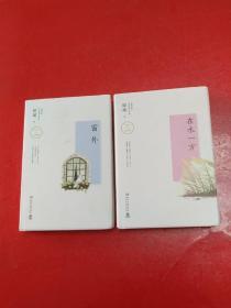 【窗外】-【在水?#29615;健?光影辑(琼瑶精装版)2本合售