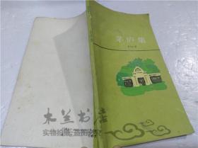 茅庐集 (印度)泰戈尔 上海译文出版社 1989年11月 小32开平装
