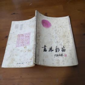 书林新苗(青年钢笔字书法比赛获奖作者作品选辑)