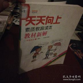 天天向上素质教育读本教材新解:语文(一年级 下 BS 漫画故事版)