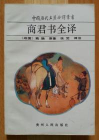商君书全译:中国历代名著全译丛书(一版一印)