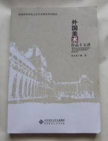 外国美术作品十五讲 作者 范文东签赠